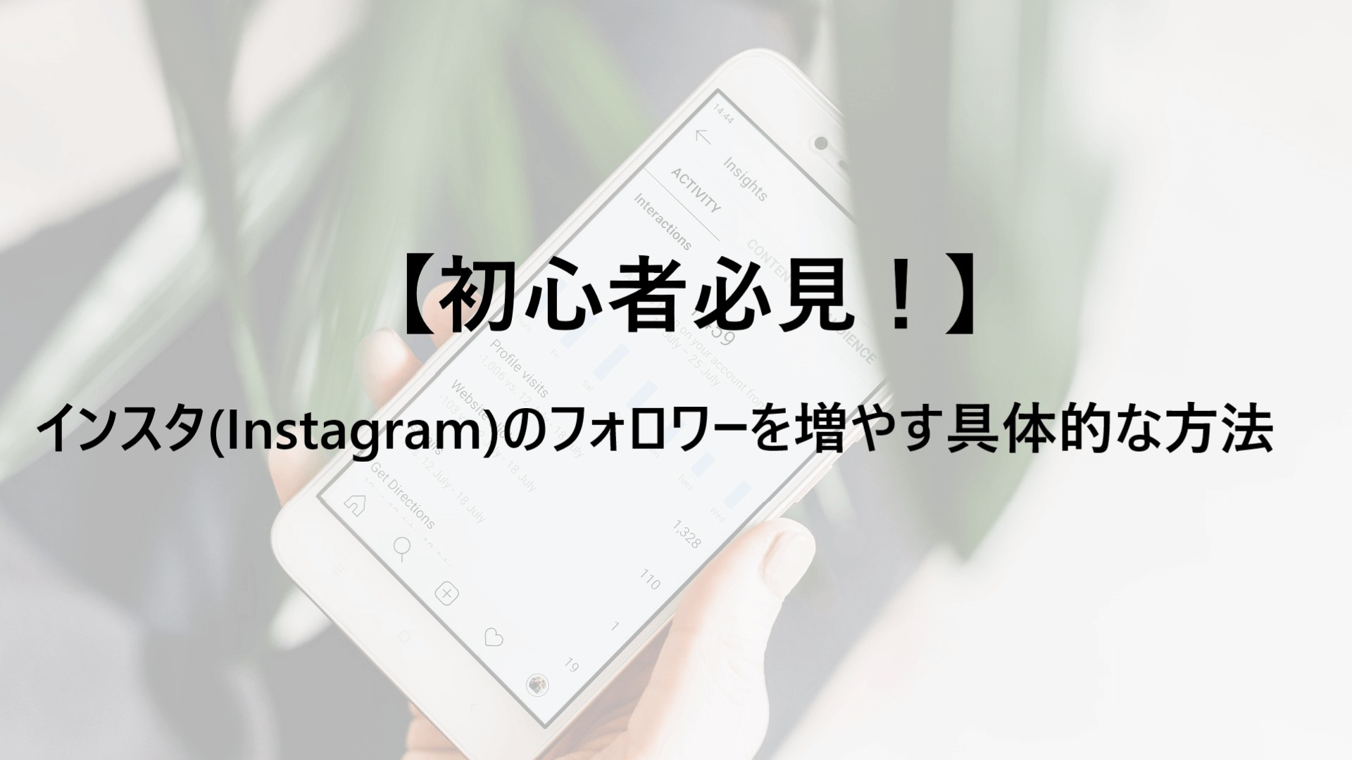 【初心者必見!】インスタ(Instagram)のフォロワーを増やす具体的な方法