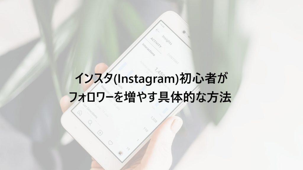 インスタ(Instagram)初心者がフォロワーを増やす具体的な方法