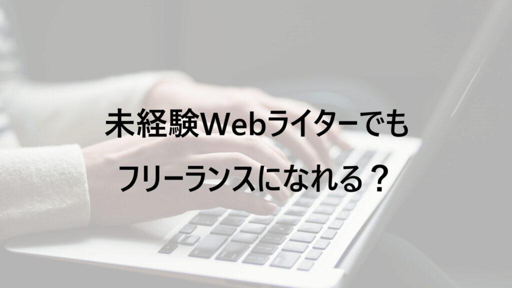 未経験Webライターでもフリーランスになれる?