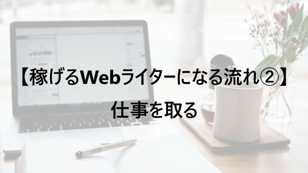 【稼げるWebライターになる流れ②】仕事を取る