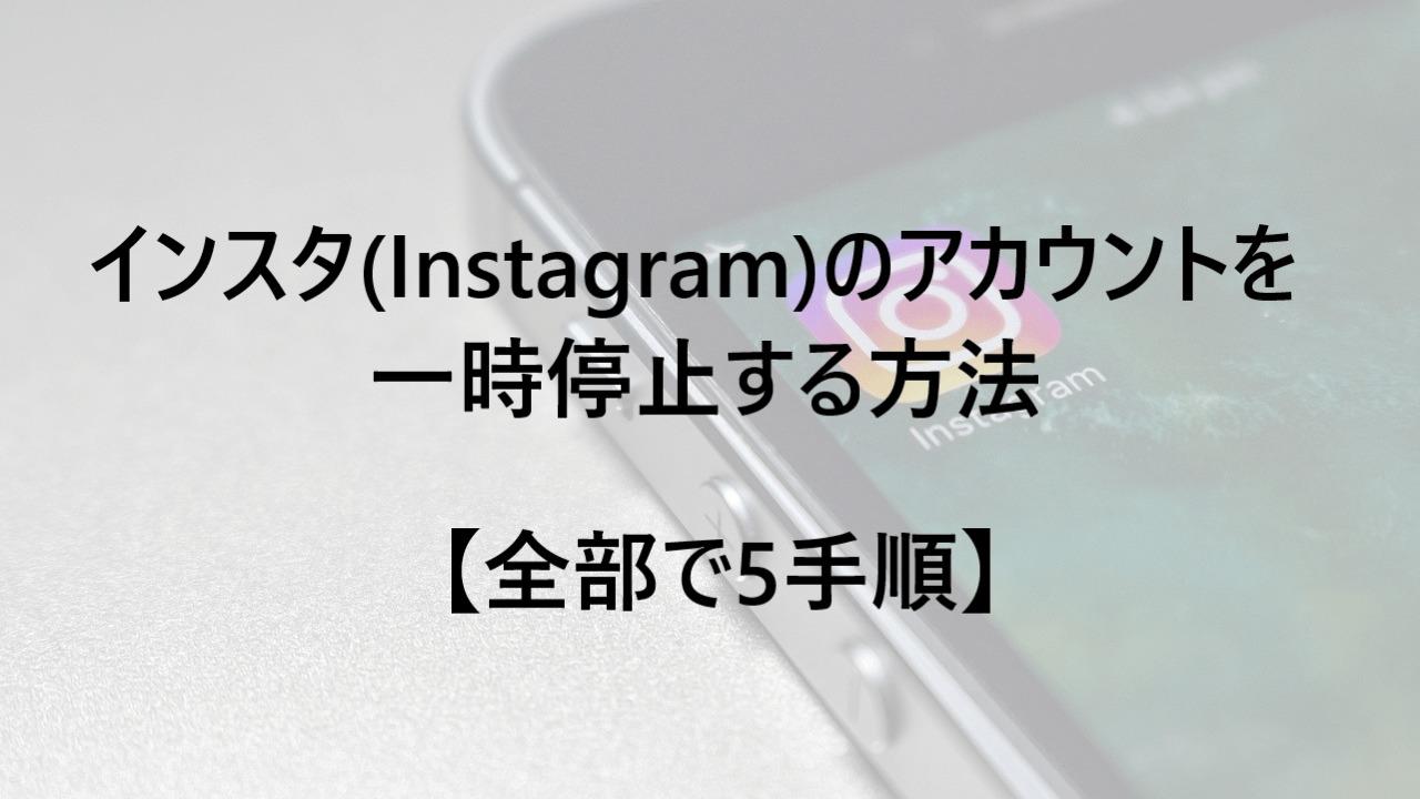 インスタ(Instagram)のアカウントを一時停止する方法【全部で5手順】