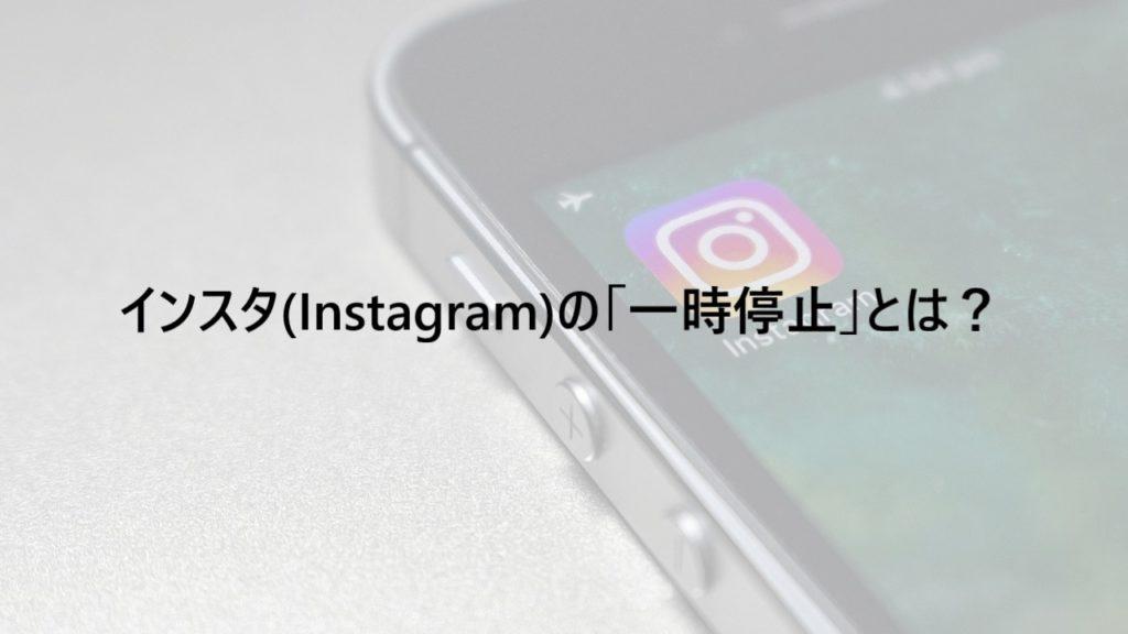 インスタ(Instagram)の「一時停止」とは?