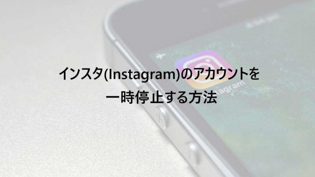 インスタ(Instagram)のアカウントを一時停止する方法
