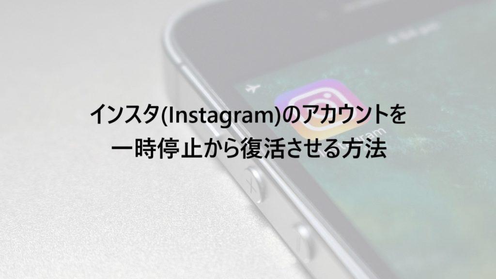 インスタ(Instagram)のアカウントを一時停止から復活させる方法