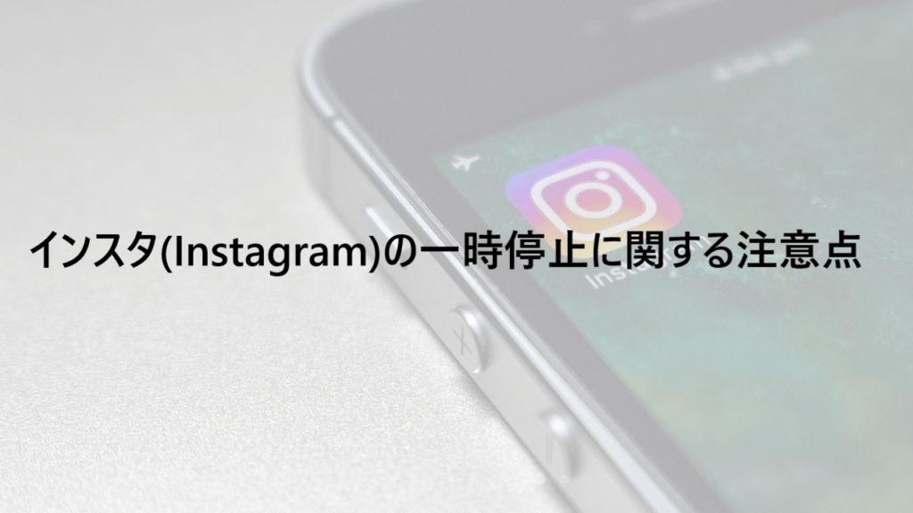 インスタ(Instagram)の一時停止に関する注意点