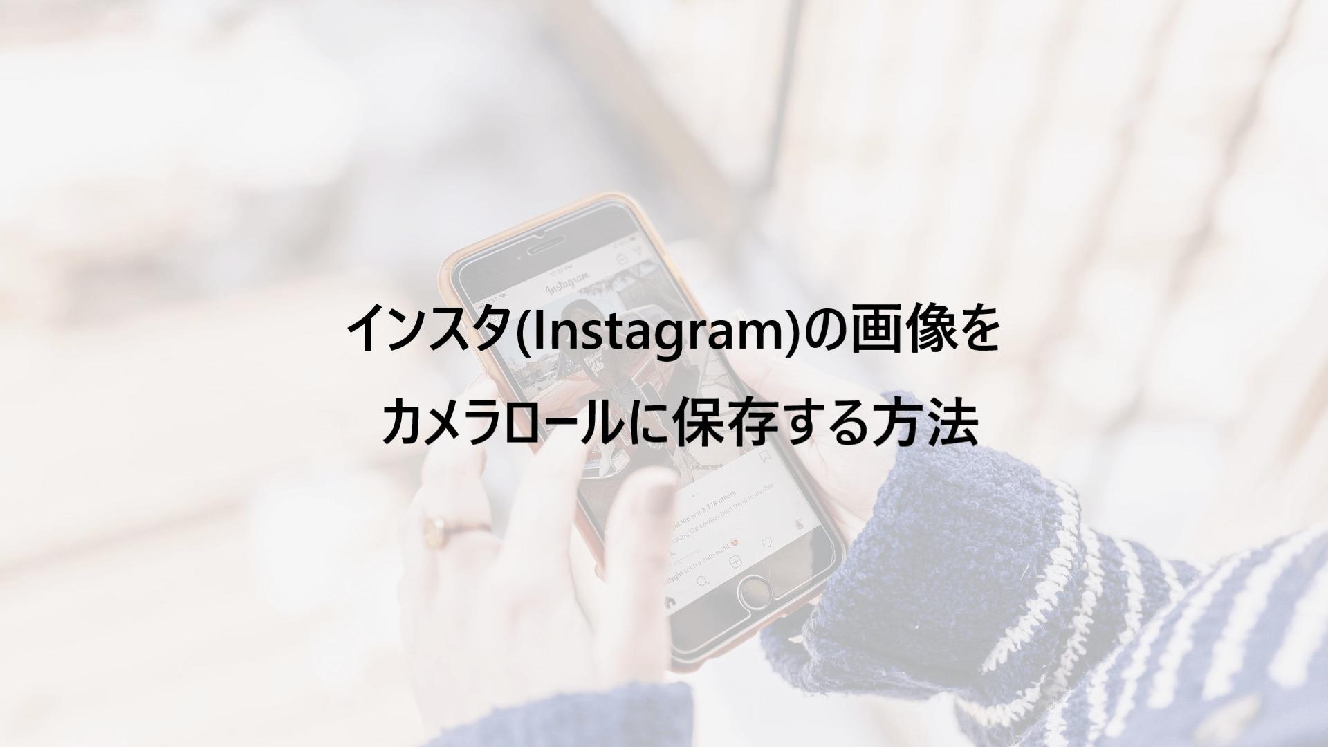 インスタ(Instagram)の画像をカメラロールに保存する方法