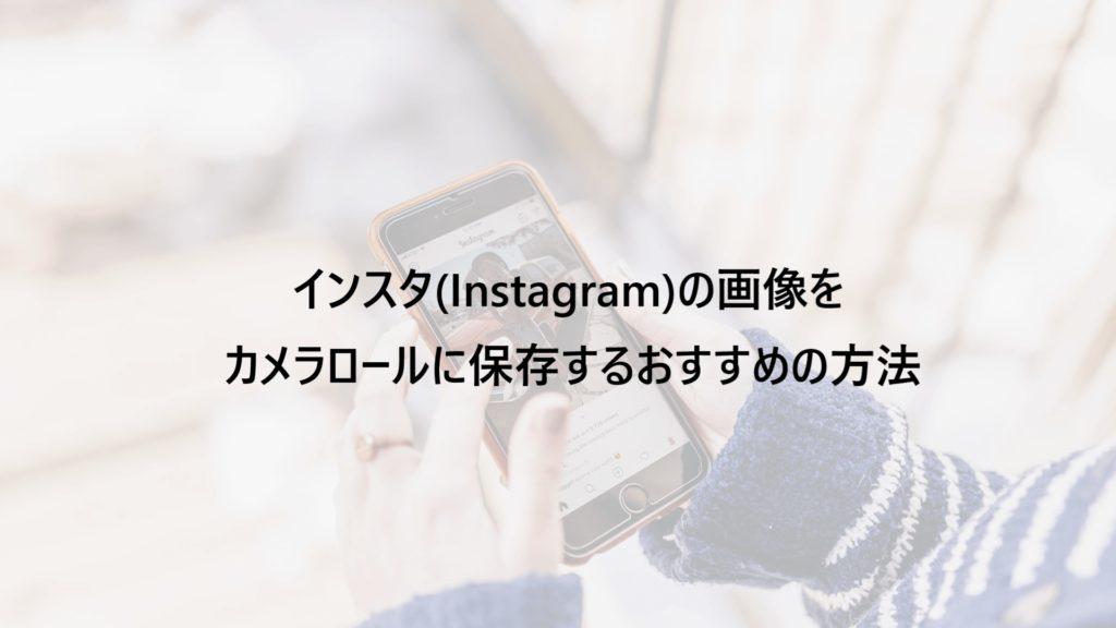 インスタ(Instagram)の画像をカメラロールに保存するおすすめの方法