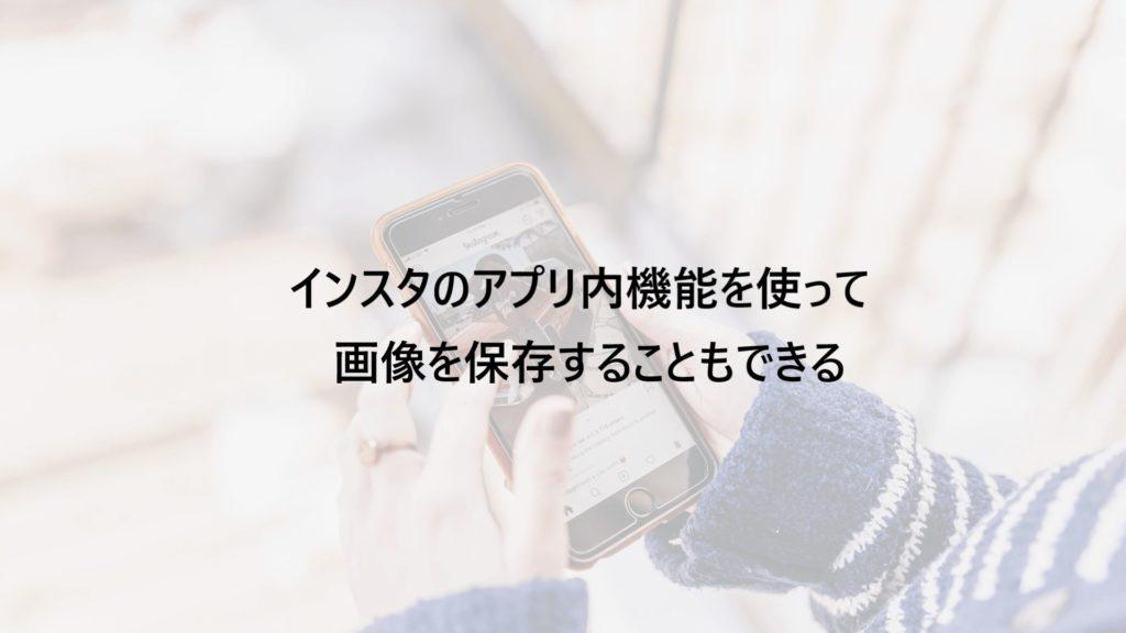インスタのアプリ内機能を使って画像を保存することもできる