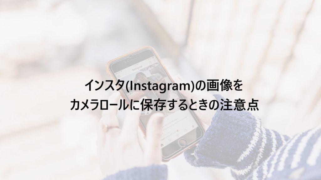 インスタ(Instagram)の画像をカメラロールに保存するときの注意点