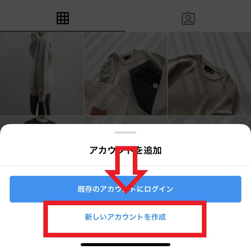 Instagram公式アプリ