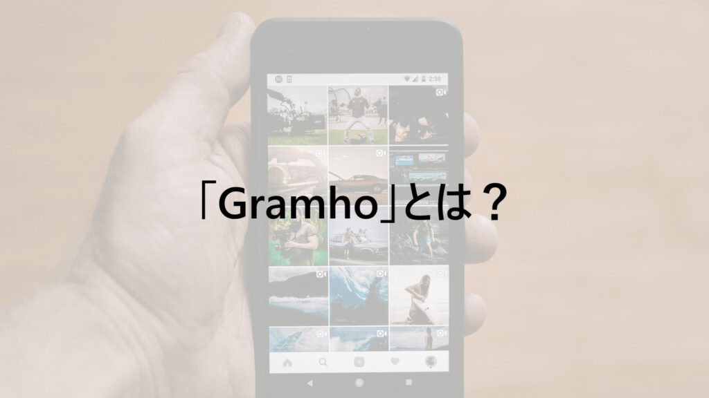 「Gramho」とは?