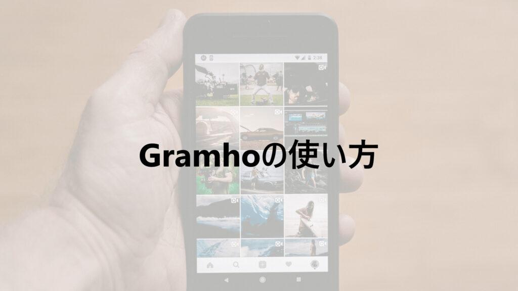 Gramhoの使い方