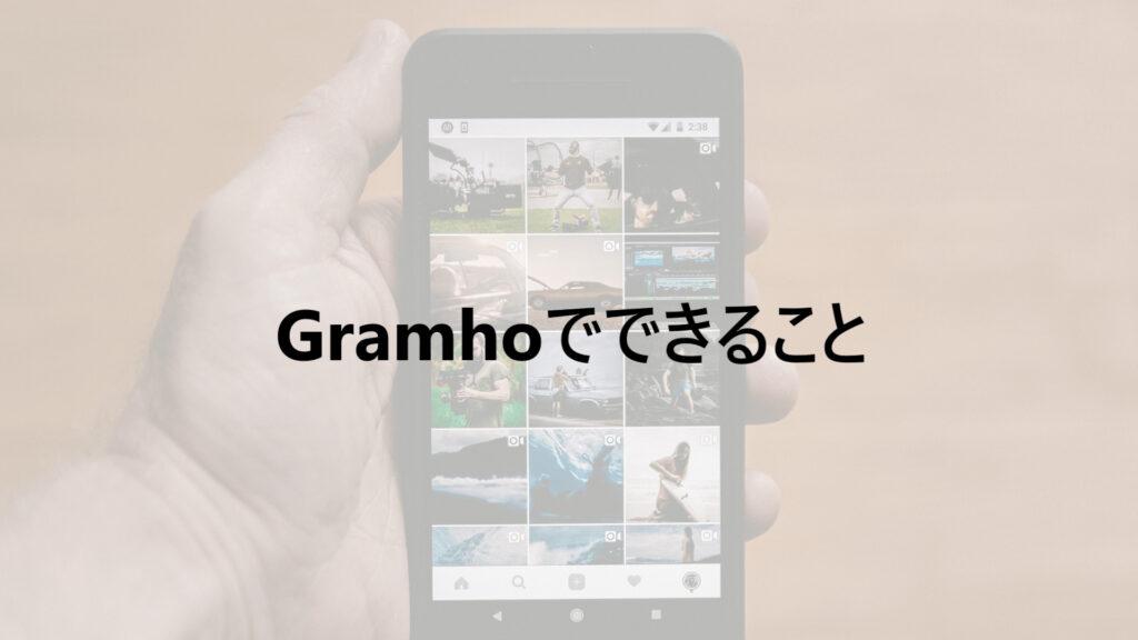 Gramhoでできること