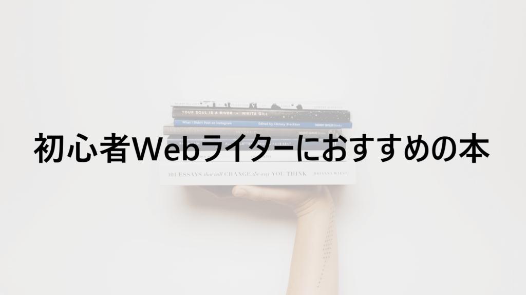 初心者Webライターにおすすめの本
