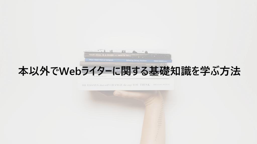 本以外でWebライターに関する基礎知識を学ぶ方法
