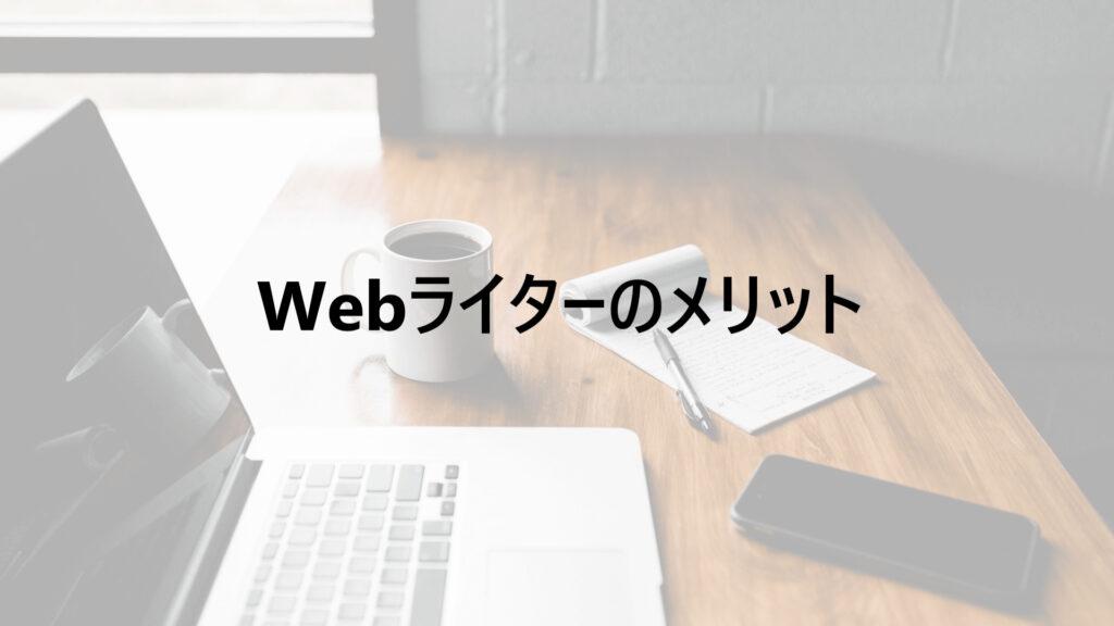Webライターのメリット