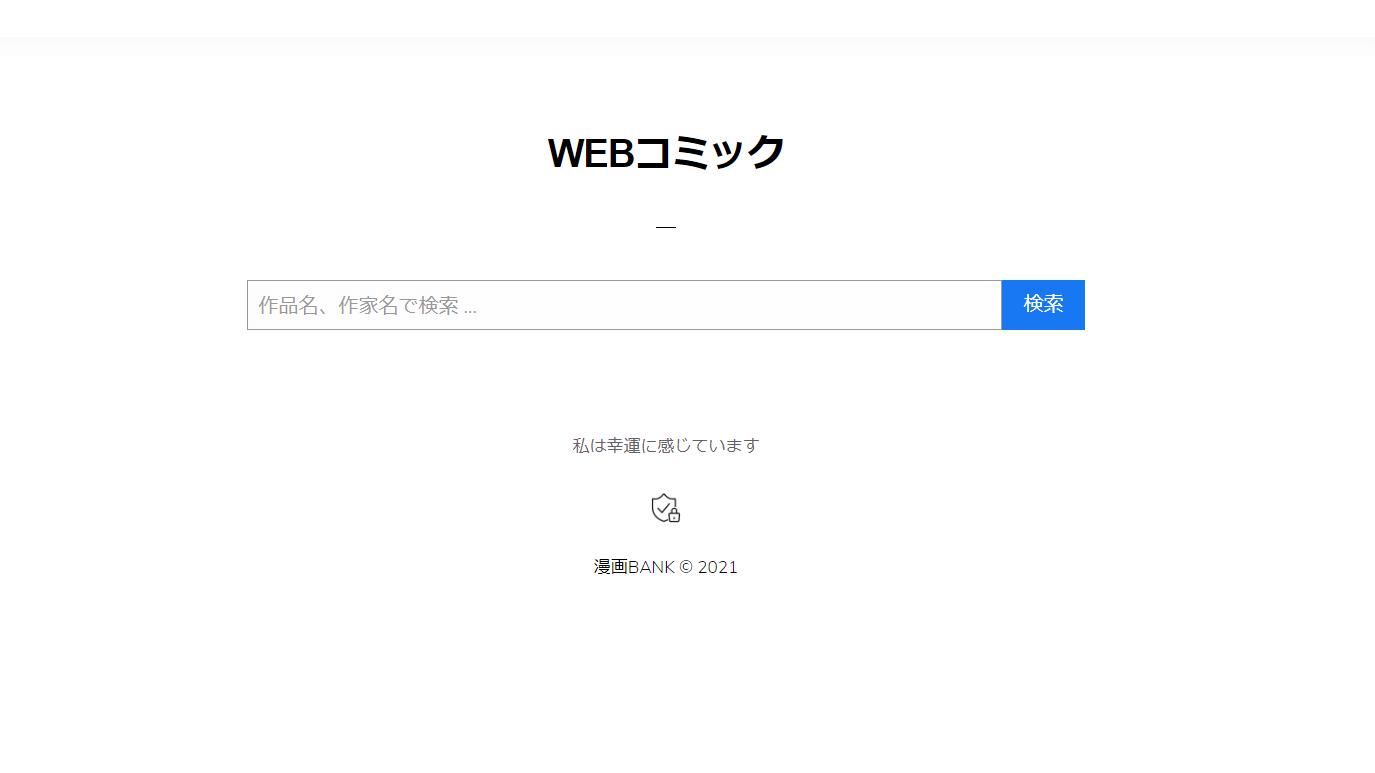 漫画バンクのサイトページ